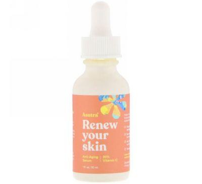 Asutra, Обнови свою кожу, антивозрастная сыворотка, 20% витамина С, 1 ж. унц. (30 мл)