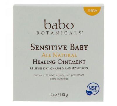 Babo Botanicals, Sensitive Baby, абсолютно натуральная лечебная мазь, 4 унц. (113 г.)