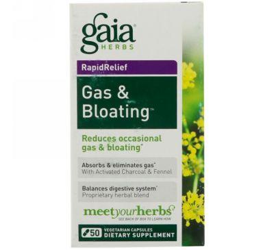 Gaia Herbs, Средство от газов и вздутия, 50 капсул на растительной основе