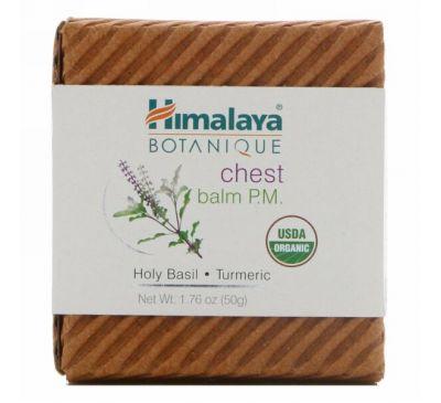 Himalaya, Botanique, бальзам для груди, P.M., 1,76 унц. (50 г)