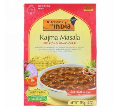 Kitchens of India, Раджма масала, карри из красной фасоли, 10 унций (285 г)