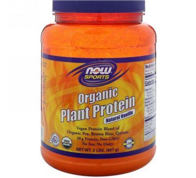 Now Foods, Органический растительный протеин, натуральная ваниль, 2 фунта (907 г)